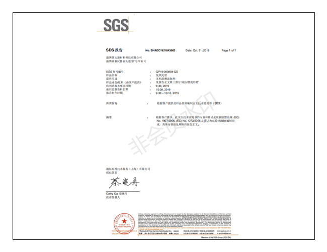 SGSbob客户端MSDS测试报告