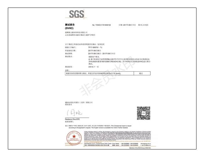 SGSbob客户端SVHC测试报告